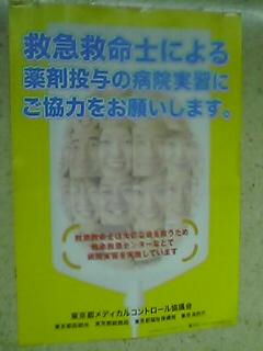 北千住駅の広告